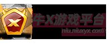 【网页游戏】新开网页游戏开服表-牛X游戏平台